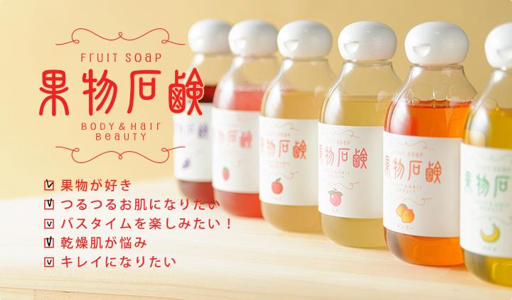 果物石鹸 □果物が好き □つるつるお肌になりたい □バスタイムを楽しみたい! □乾燥肌が悩み □キレイになりたい