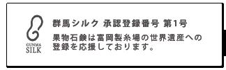 群馬シルク 承認登録番号 第1号:果物石鹸は富岡製糸場の世界遺産への登録を応援しております。