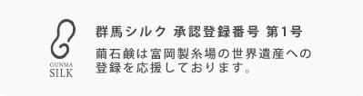 群馬シルク 承認登録番号 第1号:繭石鹸は富岡製糸場の世界遺産への登録を応援しております。
