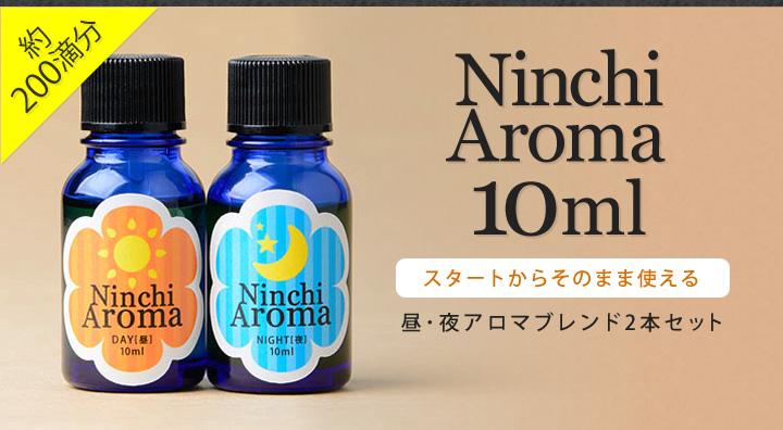 約200滴分 NinchiAroma 10ml/スタートからそのまま使える昼・夜アロマブレンド2本セット