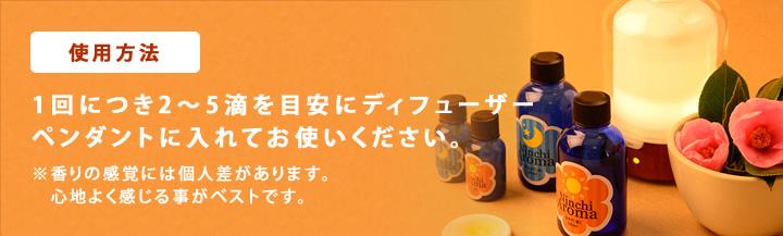 使用方法:1回につき2〜5滴を目安にディフューザーペンダントに入れてお使いください。※香りの感覚には個人差があります。心地よく感じる事がベストです。