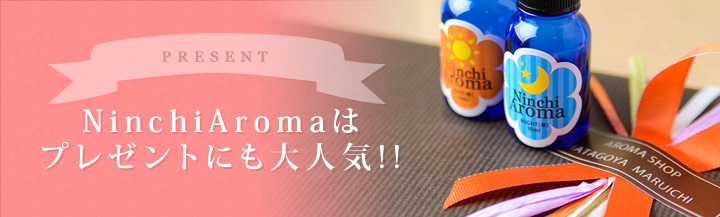 NinchiAromaはプレゼントにも大人気!!
