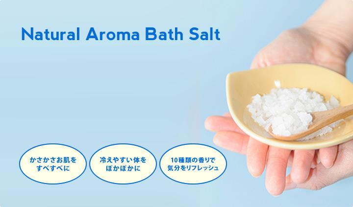 Natural Aroma Bath Salt(ナチュラルアロマバスソルト) かさかさお肌をすべすべに・冷えやすい体をぽかぽかに・10種類の香りで気分をリフレッシュ
