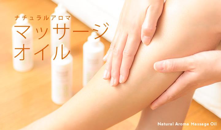 Natural Aroma Massage Oil | ナチュラルアロママッサージオイル