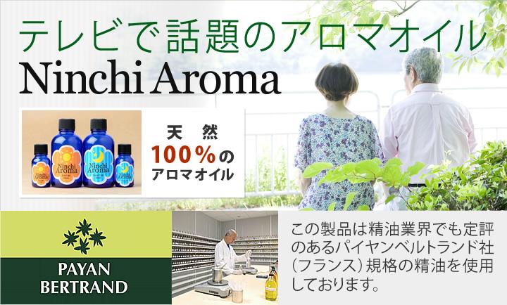 テレビで話題のNinchi Aroma|天然100%のアロマオイル|この製品は精油業界でも定評のあるパイヤンベルトランド社(フランス)規格の精油を使用しております。