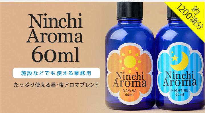 約1200滴分 NinchiAroma 60ml/施設などでも使える業務用、たっぷり使える昼・夜アロマブレンド