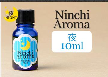 NinchiAroma 夜10ml